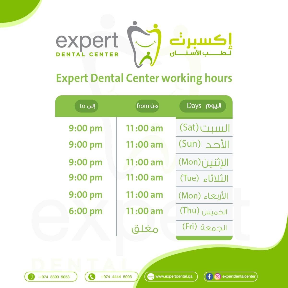 مركز اكسبرت لطب الأسنان